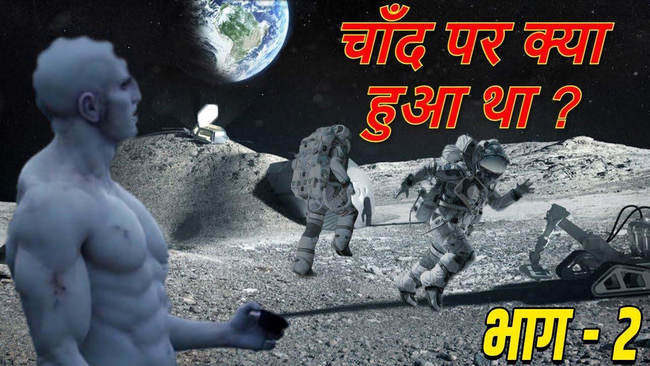 चाँद पर जाने से क्यो डरता है अमेरिका ? (भाग - 2)