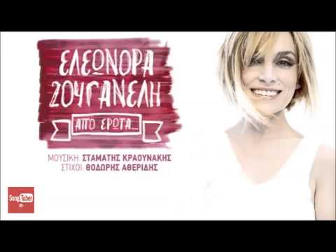Apo Erwta - Elewnora Zouganeli | Από Έρωτα - Ελεωνόρα Ζουγανέλη