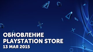 Обзор обновление PlayStation Store – 13 мая 2015