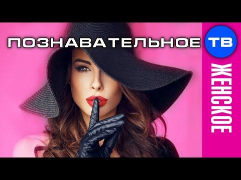 Анатолий Некрасов: Как стать настоящей женщиной