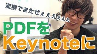 PDFファイルをKeynoteに変換する方法【CleverPDF】を紹介します