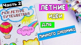 лИЧНЫЙ ДНЕВНИК  3 часть 2 / мой лд / обзор на лд / комментарии