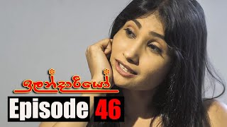 Ilandariyo - ඉලන්දාරියෝ | Episode 46 | 15 - 03 - 2021 | Siyatha TV Thumbnail