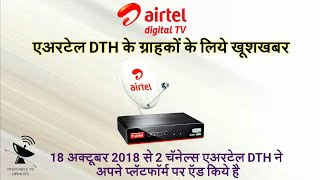 Good News : Airtel Digital TV Added 2 Movie Channels w.e.f. 18 October 2018