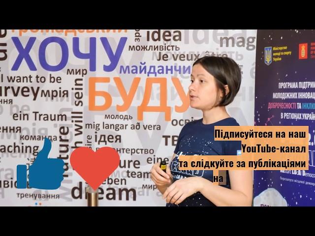 Презентація програми розвитку молодіжних інновацій