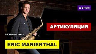Обучение игре на саксофоне, уроки саксофона, Эрик Мариенталь, Eric Marienthal (урок 3)