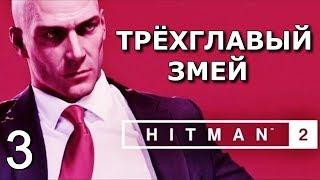 HITMAN 2 (2018). Прохождение. БЕСШУМНЫЙ УБИЙЦА. Часть 3. Трехглавый змей.