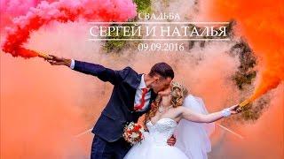 Сергей и Наталья|Свадьба