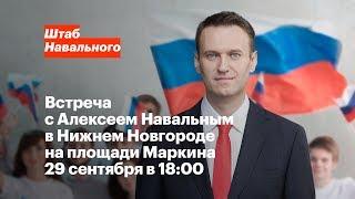 Нижний Новгород: Встреча с Алексеем Навальным 29 сентября