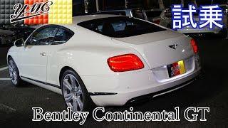 ベントレーコンチネンタルGT 高級クーペの乗り味はどうなの!試乗インプレション (Bentley Continental GT)