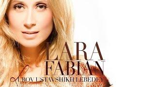 ПРЕМЬЕРА!!! Lara Fabian - Любовь уставших лебедей /2014/