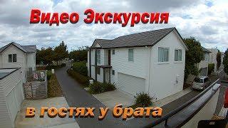 Как живут русские в Новой Зеландии, видео экскурсия по дому у брата