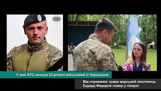 У зоні АТО загинув 22 річний військовий із Черкащини