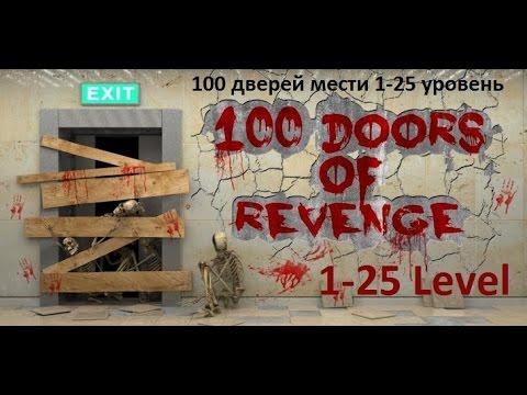 100 дверей мести  - 100 doors of revenge - Прохождение  1 - 25 уровень - Level 1 - 25