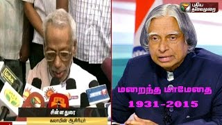 Paying tributes to one of his illustrious students Abdul Kalam, the teacher spl video news 28-07-15 | APJ Abdul Kalam dead video news 28th july 2015