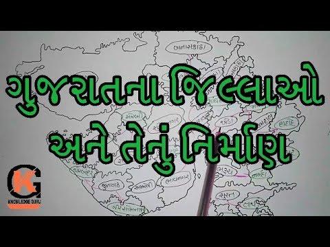 ગુજરાતના જિલ્લાઓ અને તેમનું નિર્માણ | Gujarat Na jilla (District of Gujarat)