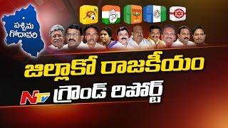 West Godavari District Politics || Jillako Raajakeeyam || NTV Special Ground Report