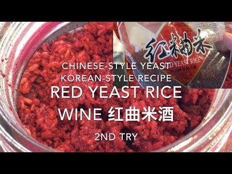 red-yeast-rice-wine-红曲米酒-homebrew-#2-diy