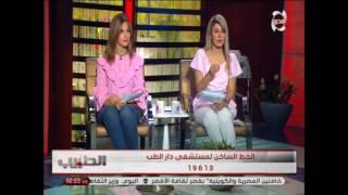 الطبيب - الفقرة الثانية .. مشاكل تاخر الانجاب ..  مع الدكتور/احمد عوض الله استشارى النساء والتوليد