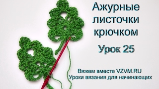 Простые ажурные листочки крючком Урок 25 Simple openwork leaves crochet