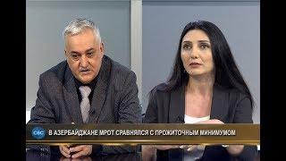 В Азербайджане с 1 марта официально МРОТ приравняют к прожиточному минимуму