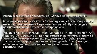 Российского актера посадили на 22 года за секс с детьми
