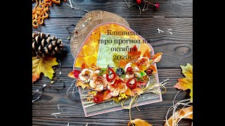 БЛИЗНЕЦЫ - ТАРО ПРОГНОЗ НА ОКТЯБРЬ 2020года!