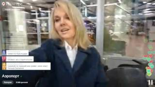 Скачать Валерия Аэропорт