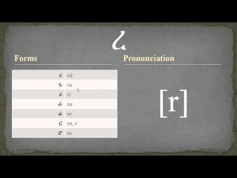 READ IT YOURSELF - The Ge'ez Alphabet