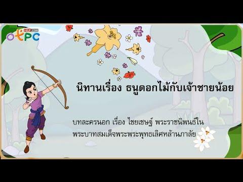ธนูดอกไม้กับเจ้าชายน้อย ตอนที่ 1 - สื่อการเรียนการสอน ภาษาไทย ป.3