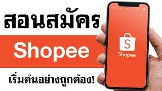 วิธีสมัคร Shopee ดูจบช้อปเป็น100% screenshot 4