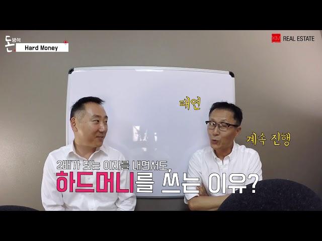 [ 돈방석 ] Hard Money 사채