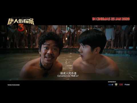唐人街探案3 (Detective Chinatown Vol 3)電影預告