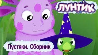 Пустяки 👌🏻 Лунтик 👌🏻 Сборник мультфильмов 2018