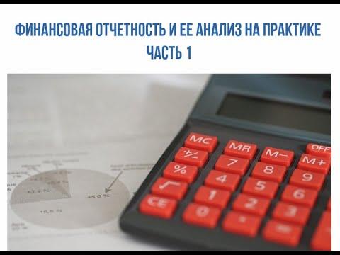 Финансовая отчетность и ее анализ на практике. Открытое занятие от 9.04.2019 г. Часть 1