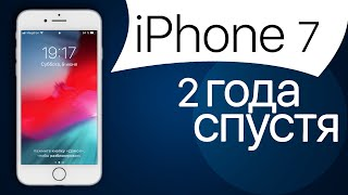 iPhone 7 Спустя 2 года