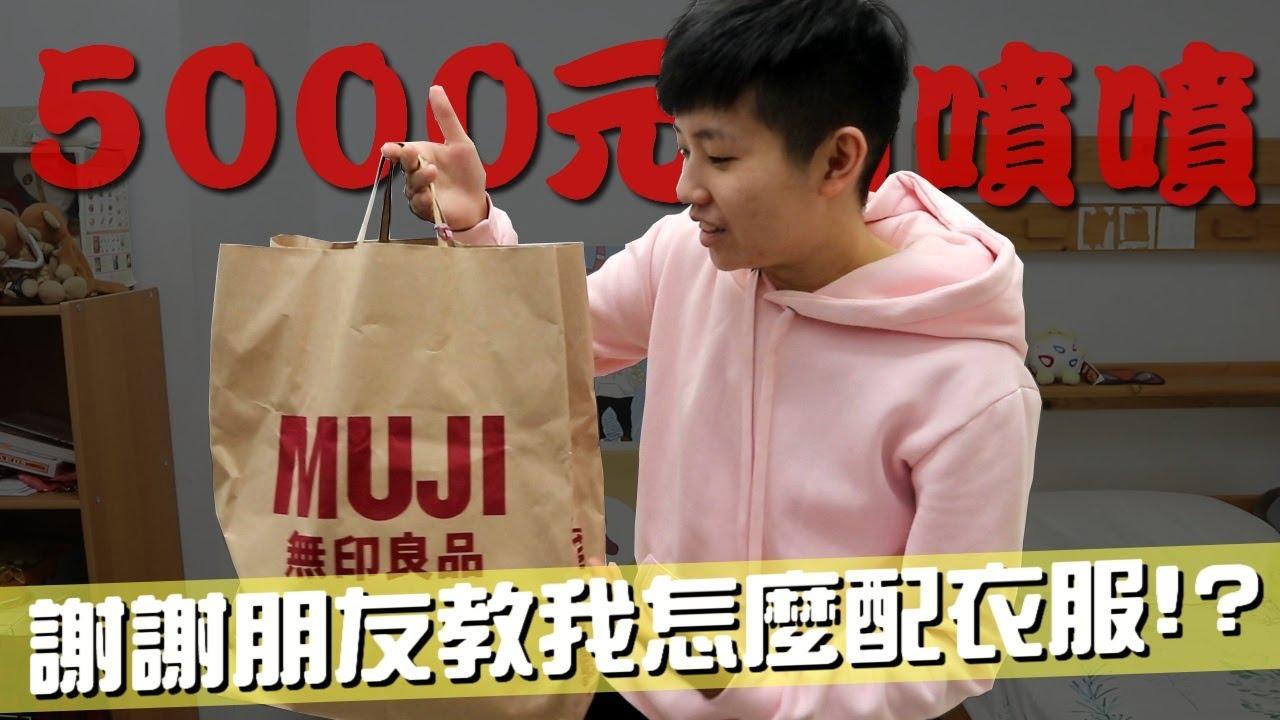 【CHU】無印良品噴5000元買衣服,謝謝朋友改造!