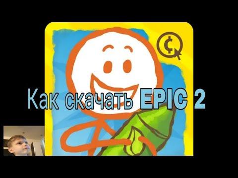 Как скачать EPIC 2 🙄