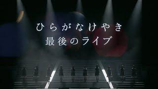 特典映像『日向坂46デビューカウントダウンライブ!!in 横浜アリーナ~けやき坂46LAST LIVE~』ダイジェスト