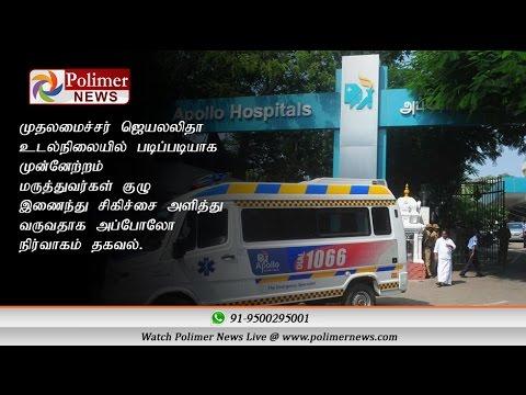 Apollo releases Press Note on CM J Jayalalithaa's Health | Polimer News