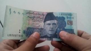 Sad face happy face of quaid e Azam on Pakistani 1000 rupee note must watch