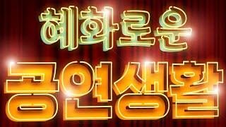 뮤지컬 홀연했던 사나이 공부방송을 위한 준비방송