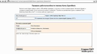 видео Надежная защита wordpress от спама в комментариях