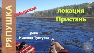 Русская рыбалка 4 - река Нижняя Тунгуска - Ряпушка с пристани