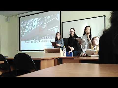 Защита отчёта по учебной практике направления финансовой экономики ТГУ