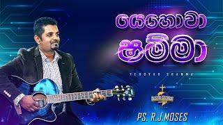 Sinhala Christian Worship Song - Yehovah Shamma.wmv by R.J. Moses - Album - Yehovah Shalom