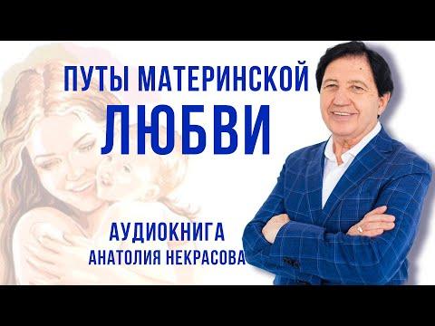 Анатолий Некрасов: аудиокнига ПУТЫ МАТЕРИНСКОЙ ЛЮБВИ