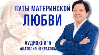Анатолий Некрасов аудиокнига ПУТЫ МАТЕРИНСКОЙ ЛЮБВИ