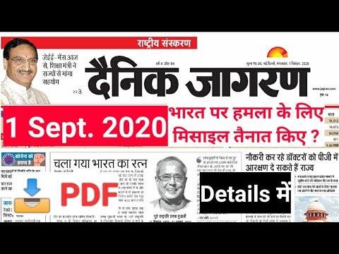 Dainik Jagran Analysis 1 Sept 2020 | Current Affairs 2020 | Dainik Jagran Analysis #UPSC #IAS from YouTube · Duration:  10 minutes 44 seconds