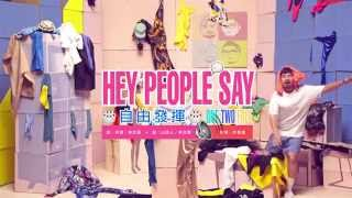 2015 自由發揮『Hey People Say』官方MV